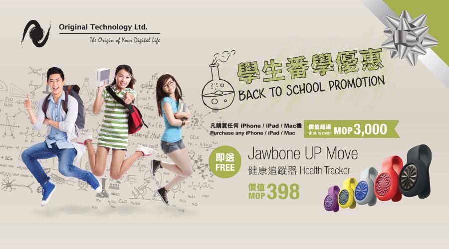 PR02_Student_Promo_WeChat_01.jpg