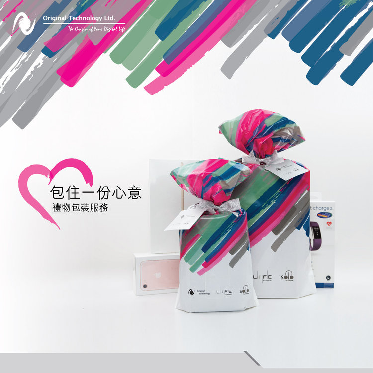禮物包裝服務|Gift Packing Service