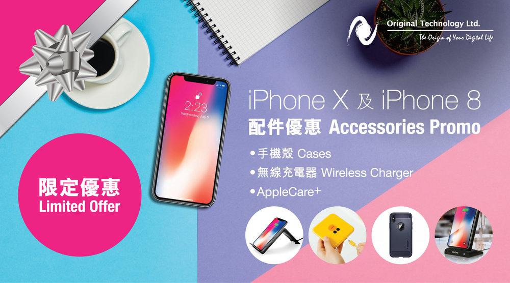 iPhone X 配件優惠|Accessories Promo