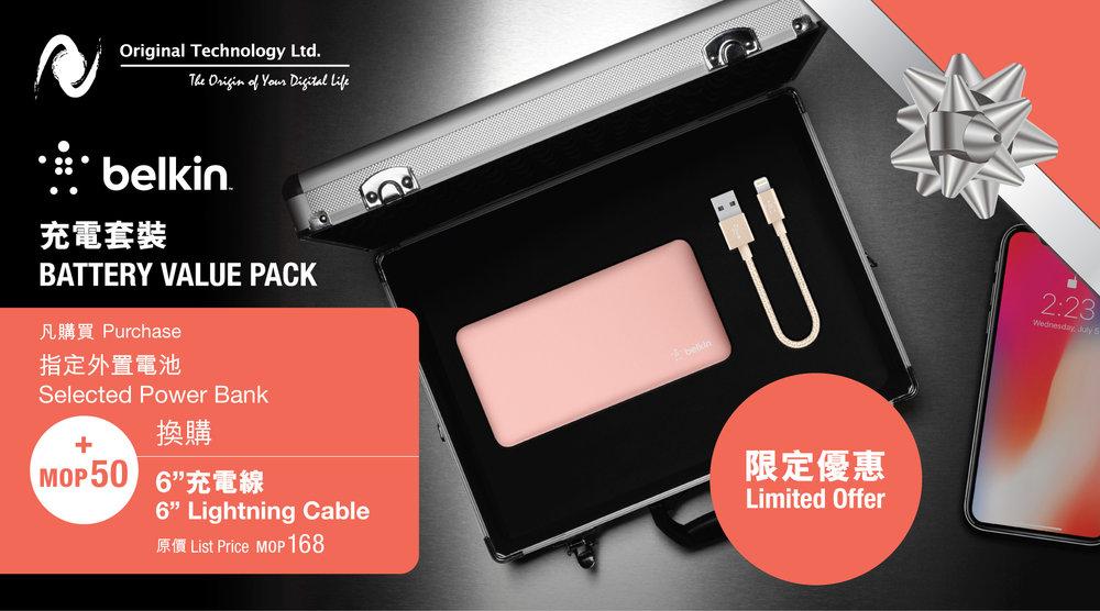 PR02_Battery Value Pack_900x500_02-01 (Latest).jpg