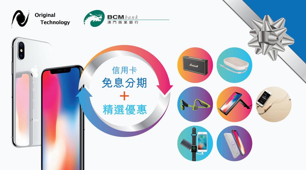 商業銀行信用卡簽賬多重驚喜 Shopping Promotion of BCM Credit Card