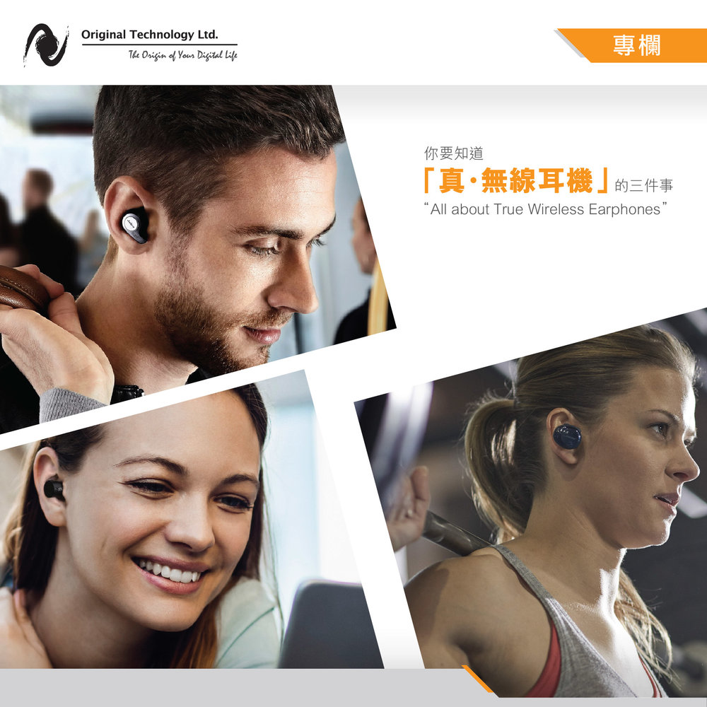 CO01_TrueWireless-01.jpg