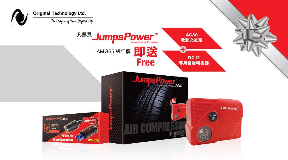 PR01_JumpsPower_900x500_Case.jpg