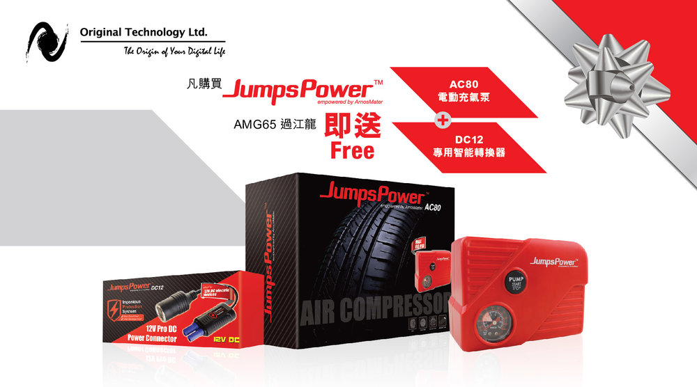 JumpsPower 限定優惠|Limited Offer