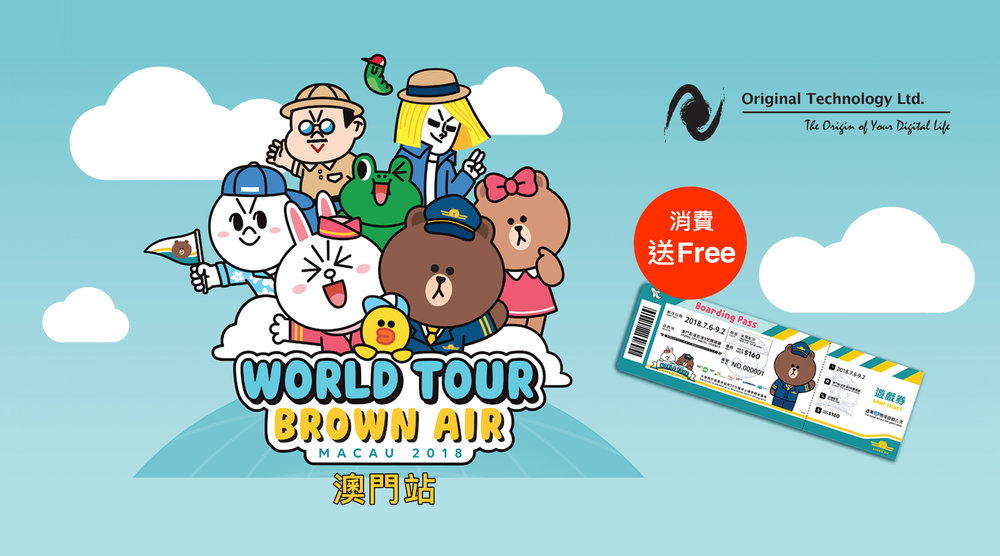 Original 送你 LINE FRIENDS 展覽入場券|Free admission ticket of LINE FRIENDS Exhibition