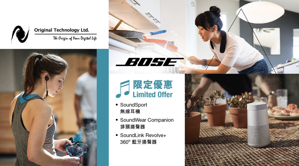 Bose 耳機及揚聲器限定優惠|Bose Earphones and Speaker Limited Offer