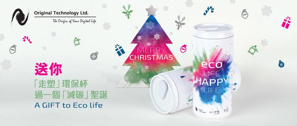"""送你「走塑」環保杯 - 過一個「減碳」聖誕 A Gift to the eco life - """"Eco Can"""" for your Xmas"""