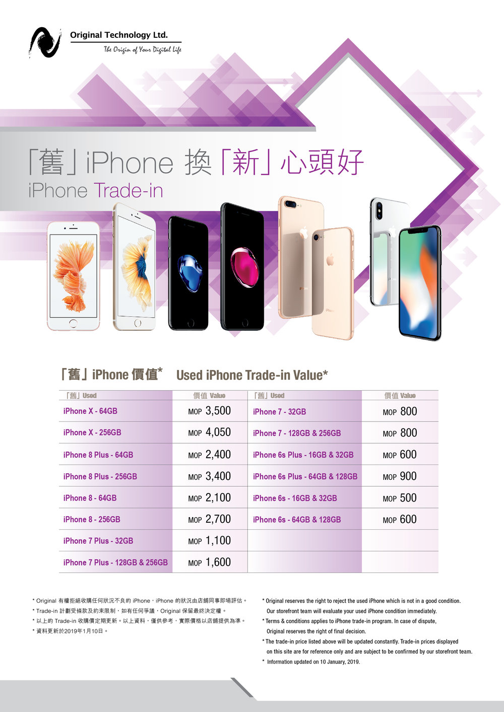 **PR04_iPhone_Trade-in_A4_Poster04_AW 20190115-01.jpg