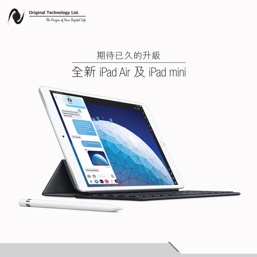 NA06_iPad Air & iPad mini_01-02.jpg