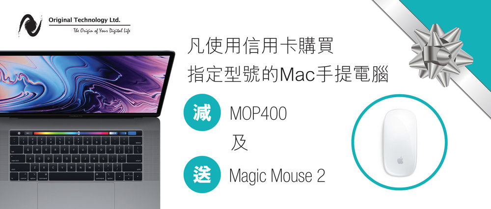 Mac 手提電腦優惠|Mac Notebooks Promo