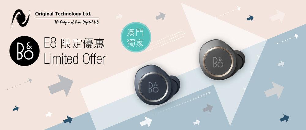 B&O E8 限定優惠|Limited Offer