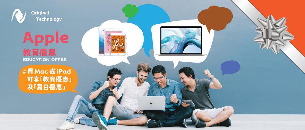 Apple 教育優惠 Education Offer