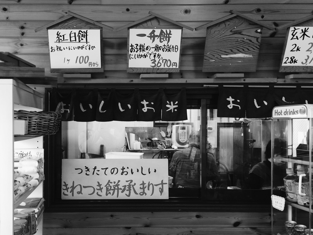 Rice cake shop - Yonohommachi