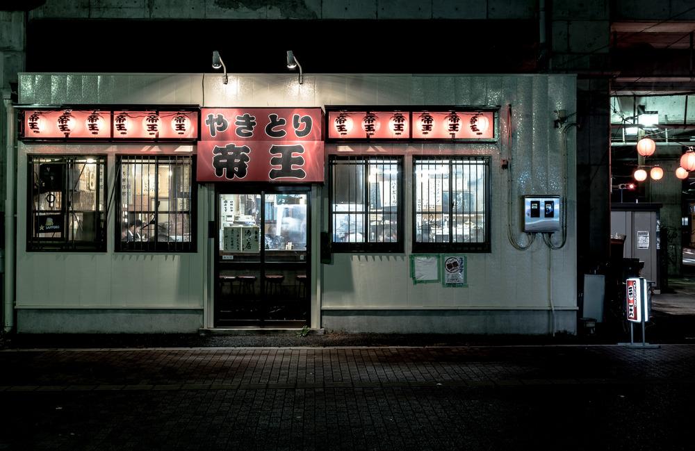 Yakitori at Yonohommachi Station