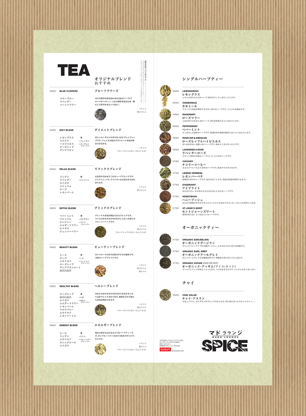 spice-menuwork2.jpg