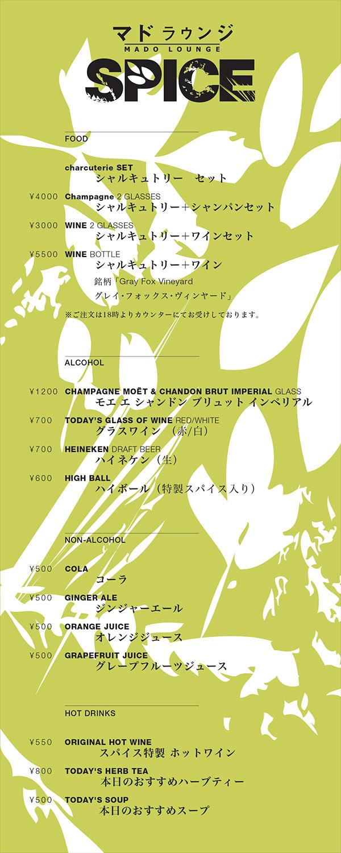 bartop menu