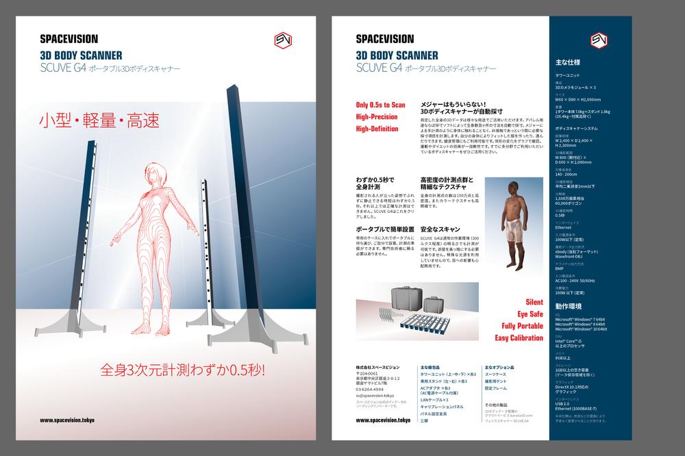 A4 single sheet 3D body scanner brochure
