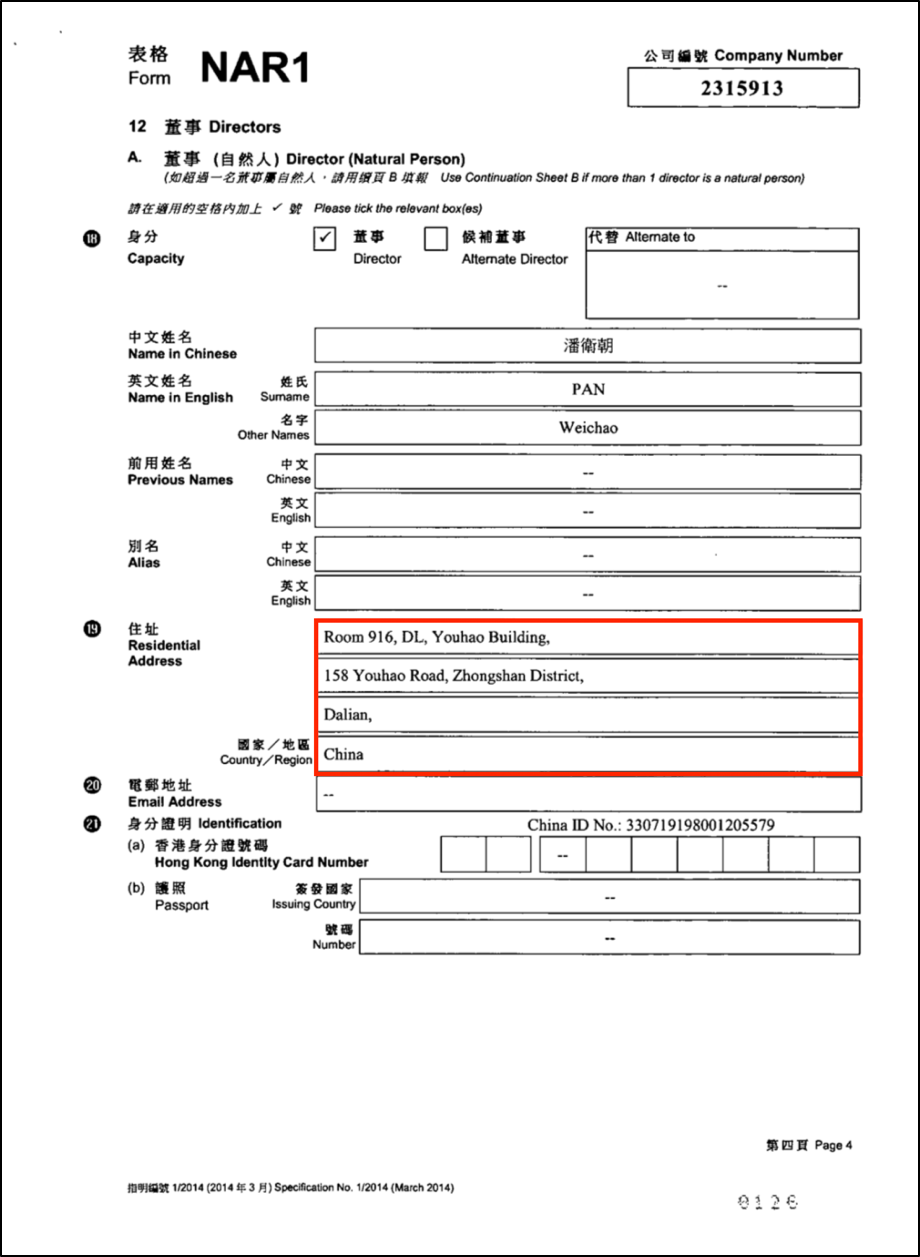 2016 Annual Return for Pantech Shipping Limited (泛科海運有限公司) showing that Pan Weichao used an address nearly identical to those used by Sun Chengguo and Gu Baofu (Source: Hong Kong Integrated Companies Registry Information System)