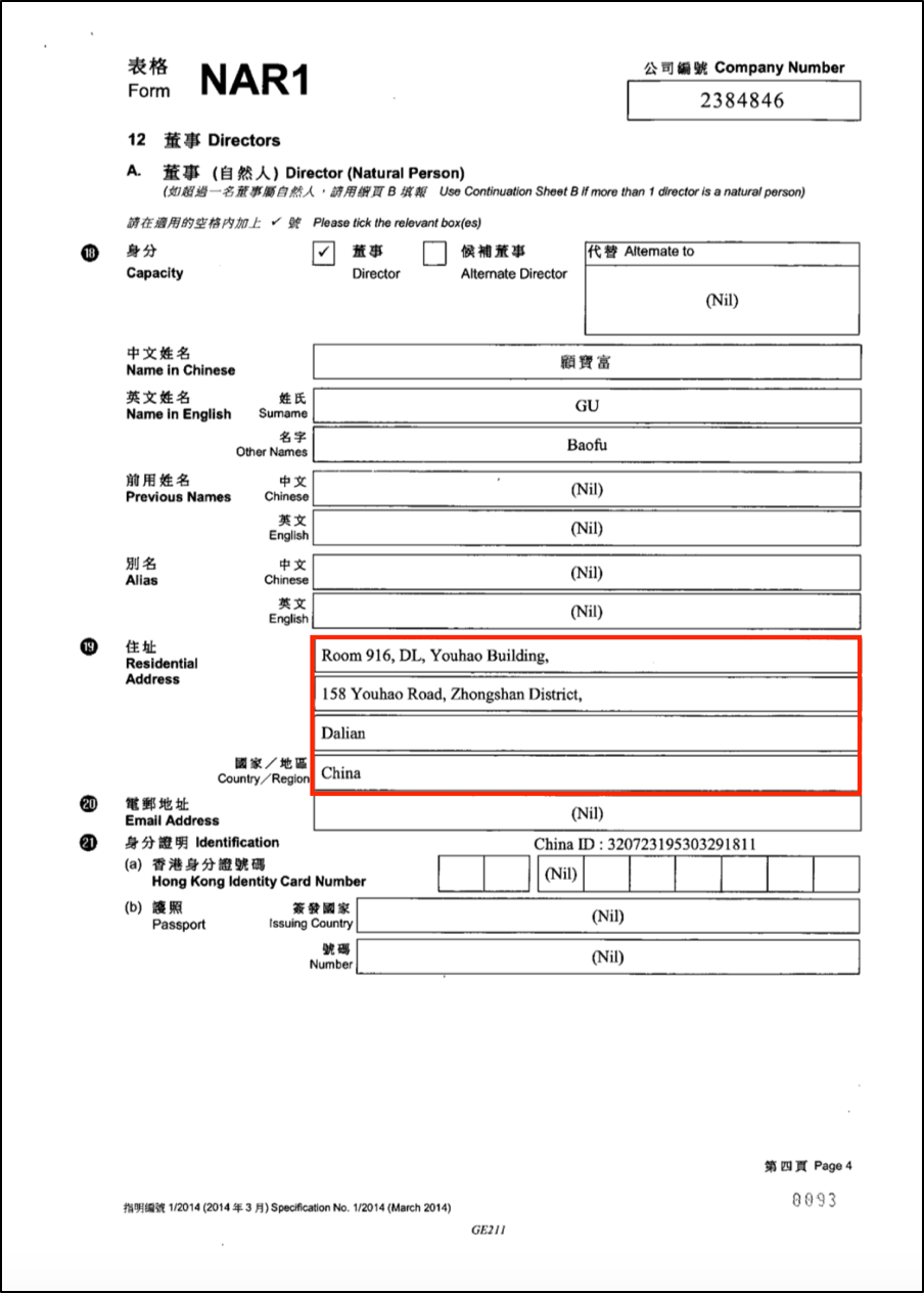 2017 Annual Return for Chang An Shipping & Technology Limited (長安海運技術有限公司) showing that Gu Baofu used an address nearly identical to that used by Sun Chengguo (Source: Hong Kong Integrated Companies Registry Information System)