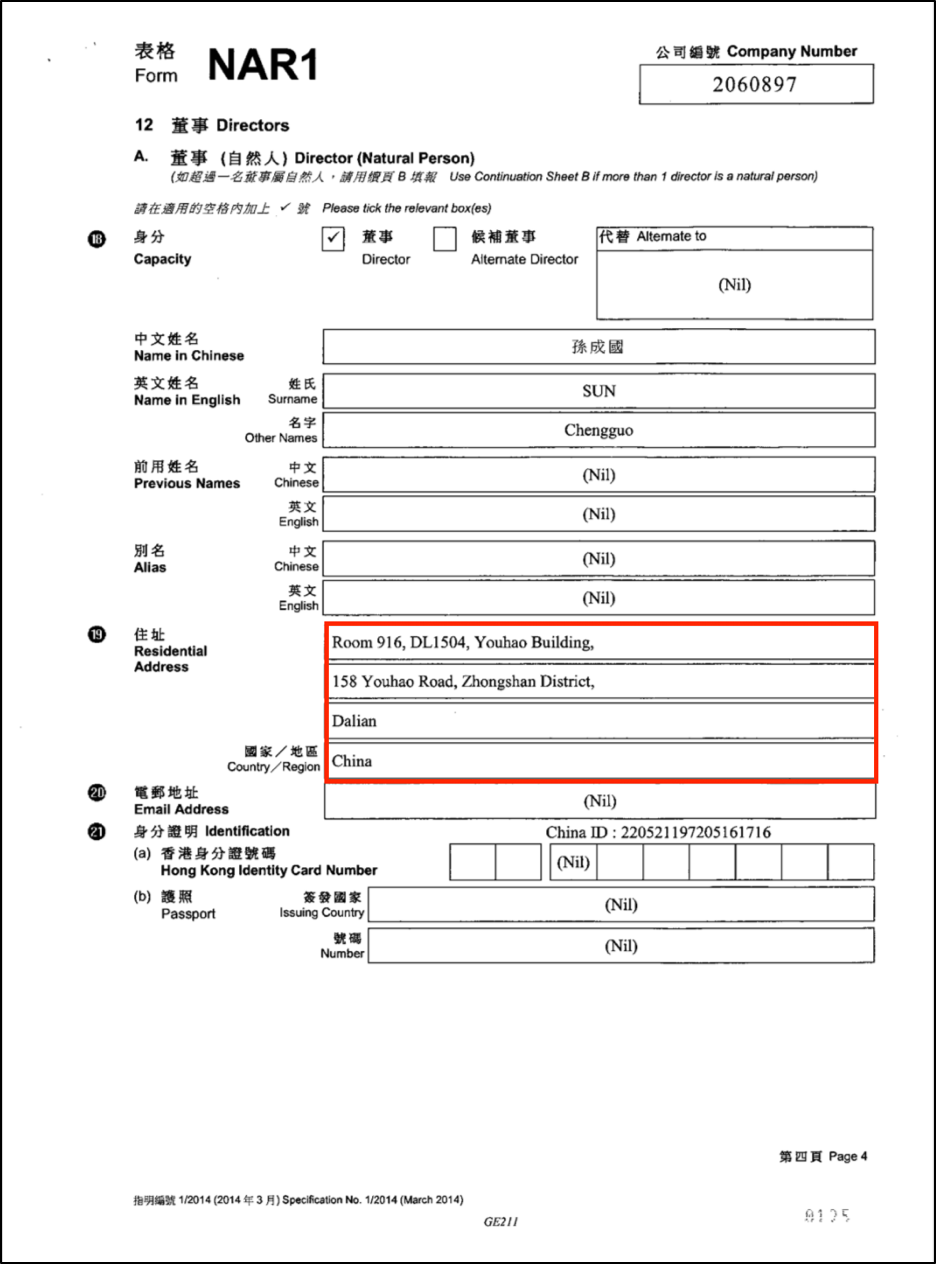 2017 Annual Return for Jingao Dalin Trading Co., Ltd. (京奧達林貿易有限公司) Showing Sun Chengguo's Residential Address (Source: Hong Kong Integrated Companies Registry Information System)