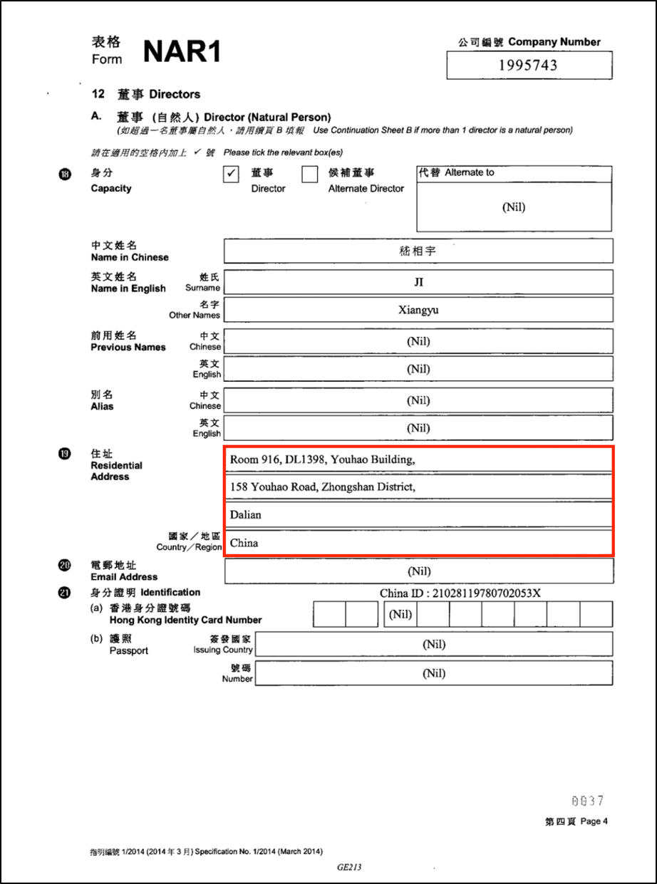 2017 Annual Return for Rich Mountain Trading Co., Ltd. (富峰貿易有限公司) showing that Ji Xiangyu reported an address nearly identical to the one listed on the 2017 Annual Return for Maple Source Shipping Limited. (Source: Hong Kong Integrated Companies Registry Information System)
