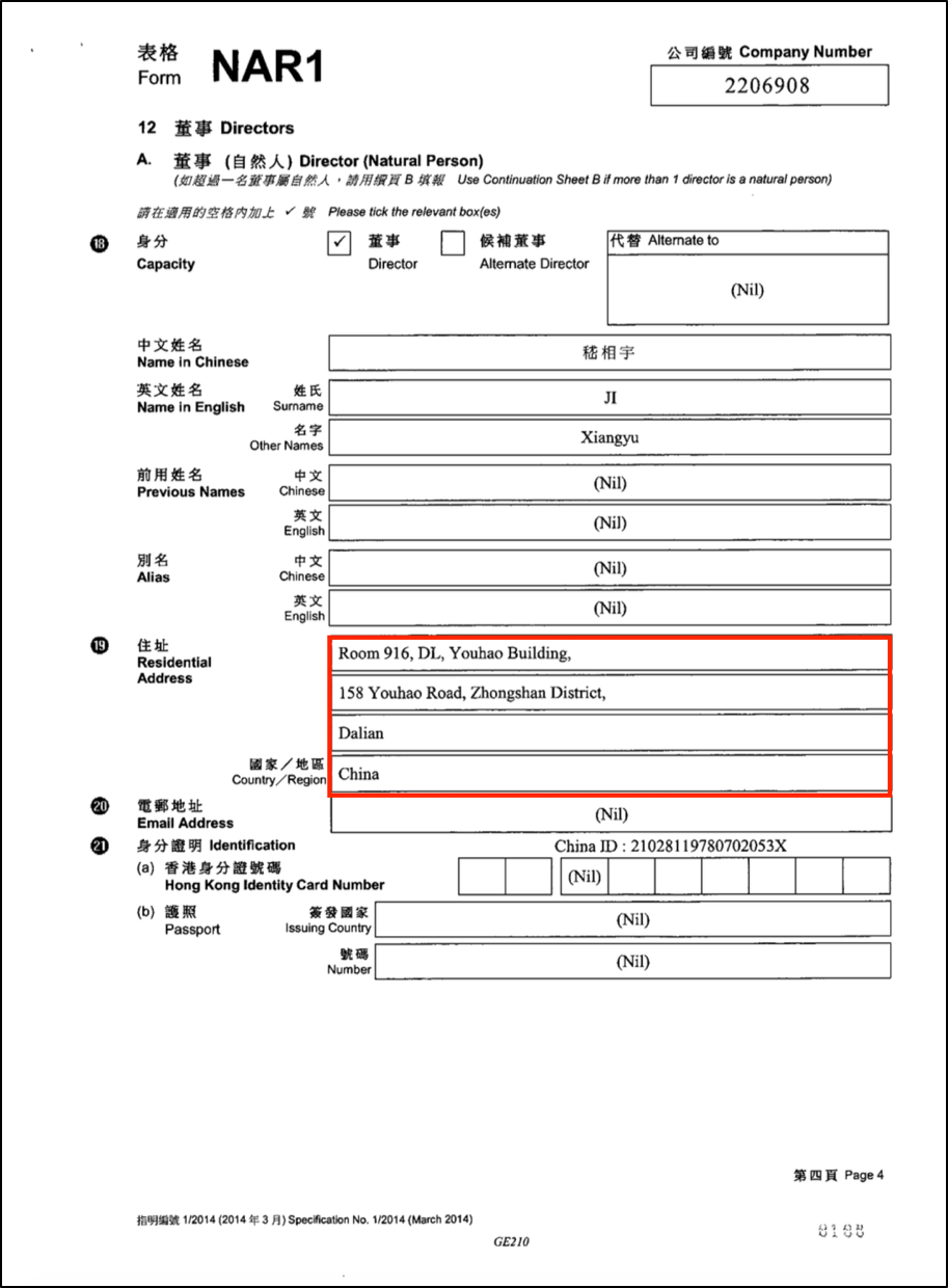 2017 Annual Return for Maple Source Shipping Limited (楓源海運有限公司) showing that Ji Xiangyu reported an address nearly identical to those used by Sun Chengguo, Pan Weichao, and Gu Baofu (Source: Hong Kong Integrated Companies Registry Information System)