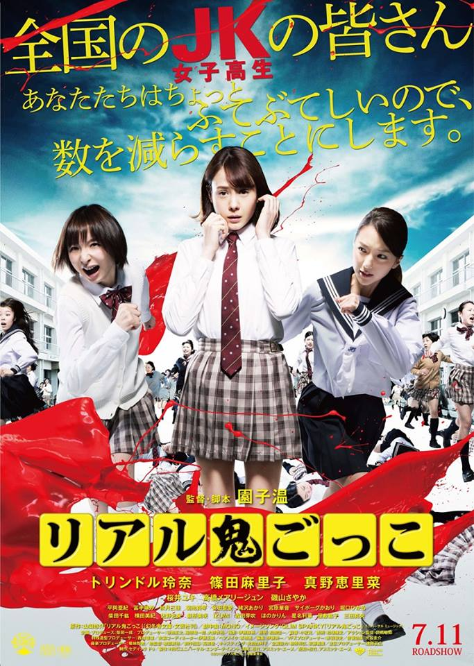 Synopsis - A girl's life cascades into chaos as everyone around her suffers a gruesome fate while she herself becomes less and less certain of who she is and what kind of a world she lives in.Initial release:July 11, 2015 (Japan)Director:Sion SonoBased on:Riaru Onigokko; by Yusuke YamadaLanguage:JapaneseProducers:Masayuki Tanishima,Takahiro Ohno,Ryuichiro Inagaki