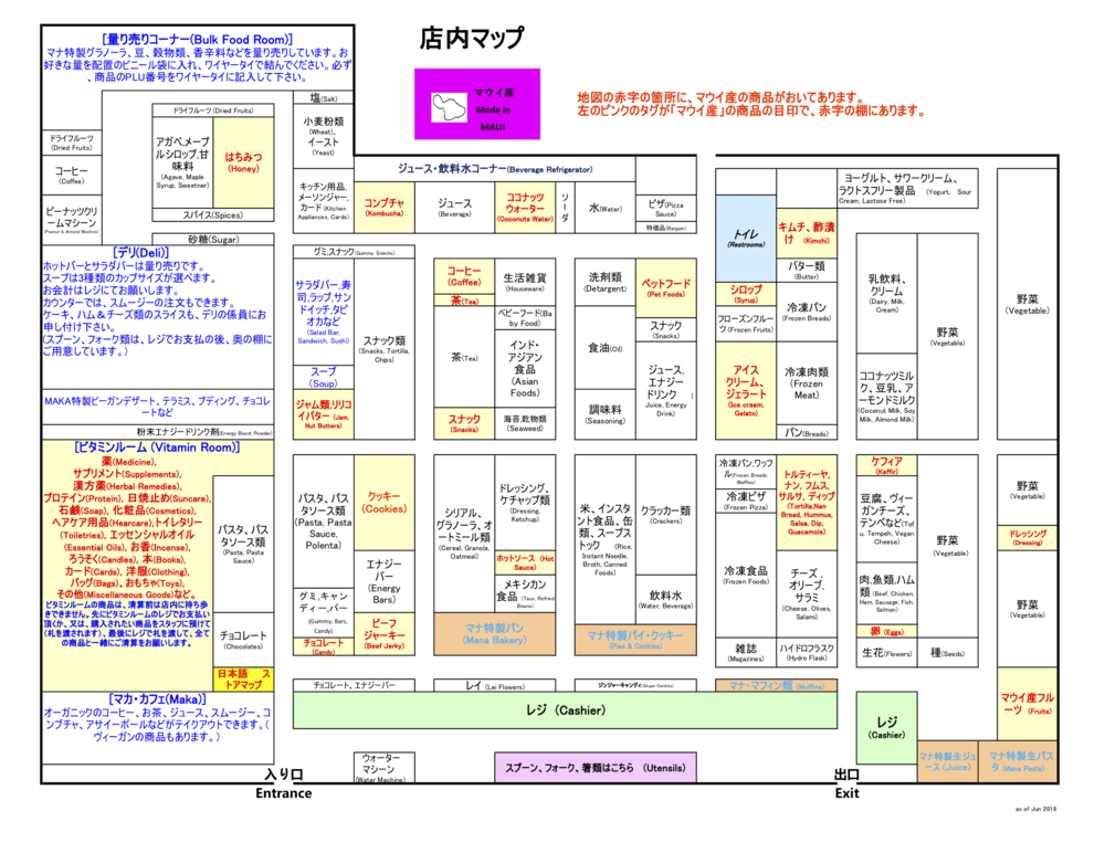 Mana-Foods-Map-Japanese-English.png