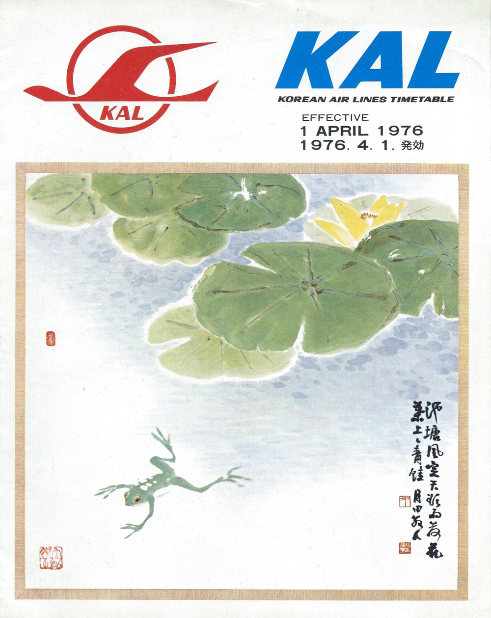 KoreanAirLines_schedule_cover_19760401.PNG