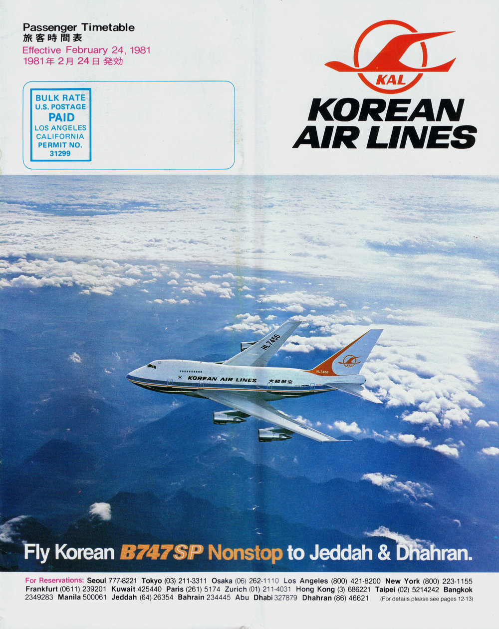 KoreanAirLines_schedule_cover_24Feb1981.jpg