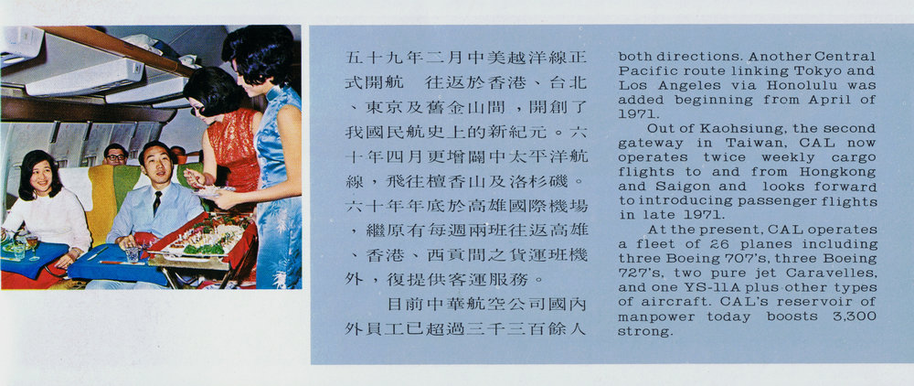 China Airlines Introduction-Inside06.jpg