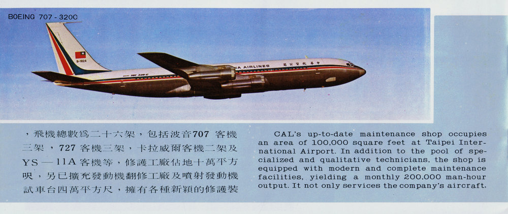 China Airlines Introduction-Inside07.jpg