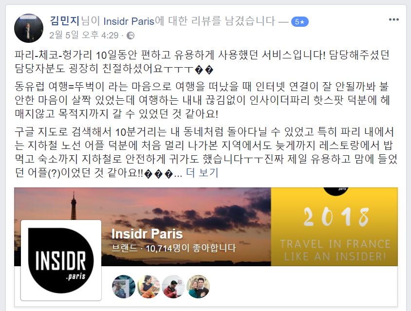 the Bella님 친구분의 인사이더 후기 @INSIDR 페이스북