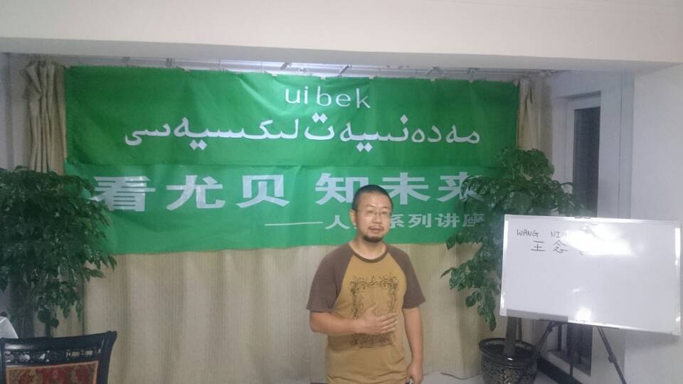 uibek Presents - a series of talks by visiting uibek friends from the United States, gives Xinjiang locals views to the outside world