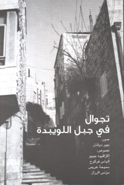 Arabic and French covers of book.