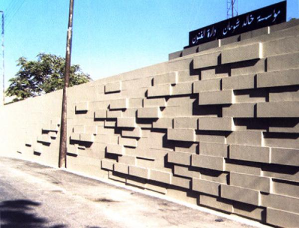 Darat al-Funun
