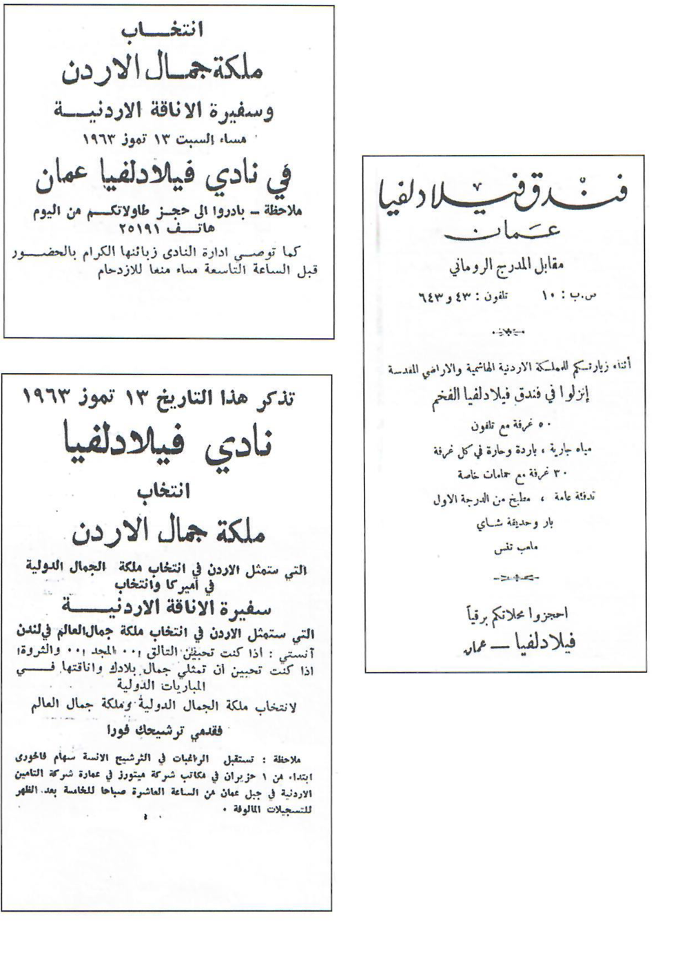 "Newspaper advertisements for the hotel from the 1960s. .إعلانات للفندق في الصحف تعود إلى عقد الستينات من القرن الماضي          Normal    0                false    false    false       EN-US    X-NONE    AR-SA                                                                                                                                                                                                                                                                                                                                                                                                                                                                                                                        /* Style Definitions */  table.MsoNormalTable {mso-style-name:""Table Normal""; mso-tstyle-rowband-size:0; mso-tstyle-colband-size:0; mso-style-noshow:yes; mso-style-priority:99; mso-style-parent:""""; mso-padding-alt:0cm 5.4pt 0cm 5.4pt; mso-para-margin-top:0cm; mso-para-margin-right:0cm; mso-para-margin-bottom:8.0pt; mso-para-margin-left:0cm; line-height:107%; mso-pagination:widow-orphan; font-size:11.0pt; font-family:""Calibri"",""sans-serif""; mso-ascii-font-family:Calibri; mso-ascii-theme-font:minor-latin; mso-hansi-font-family:Calibri; mso-hansi-theme-font:minor-latin; mso-bidi-font-family:Arial; mso-bidi-theme-font:minor-bidi;}"