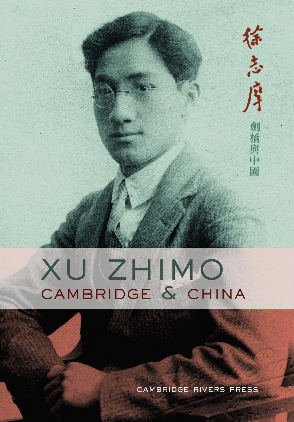 Xu Zhimo Cover China.jpg