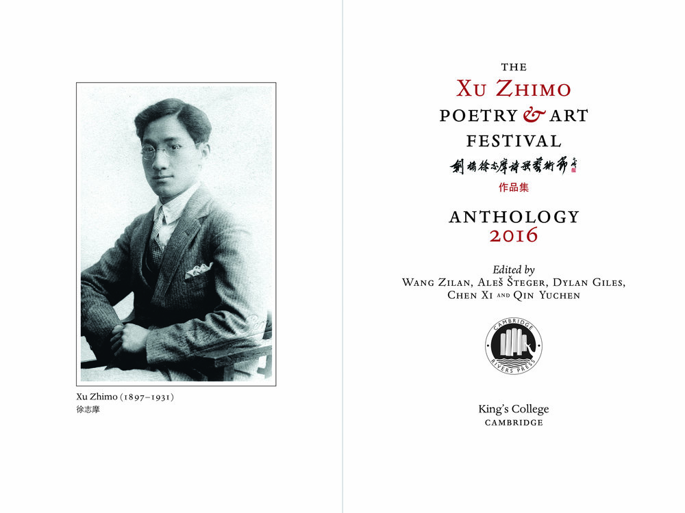 Xu Zhimo Spreads title page.jpg