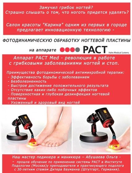 Аппарат для лечения ногтей