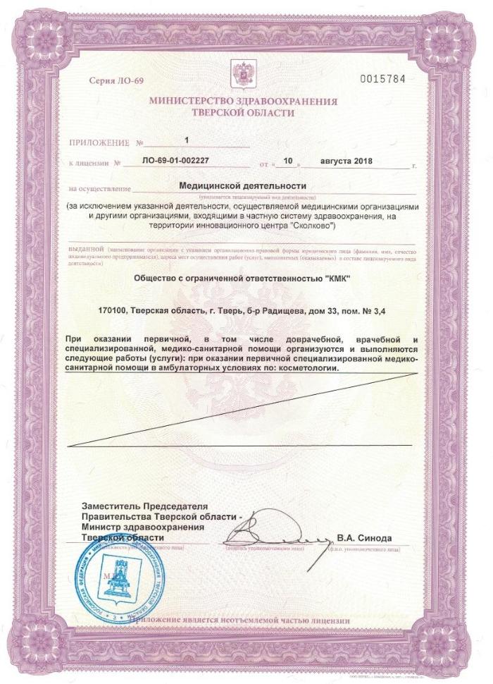 Медицинская лицензия тверь