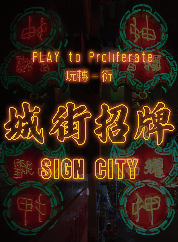 Play to Proliferate - Sign City.jpg