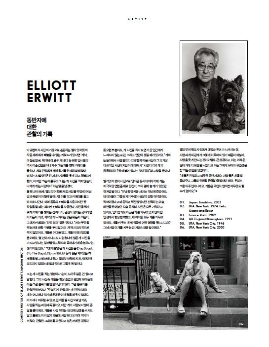 Vogue Korea Pets