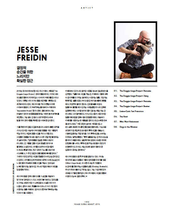 Jesse Freidin Dog Photographer Vogue Korea Pets