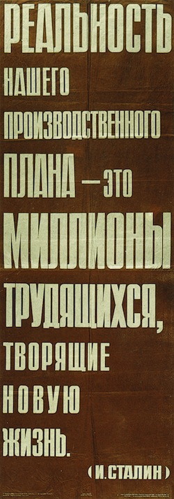 "Typographic Poster / (J. Stalin) ""The reality of our plan of Production— millions of workers creating a new life."" 1933 Tate Modern, London"