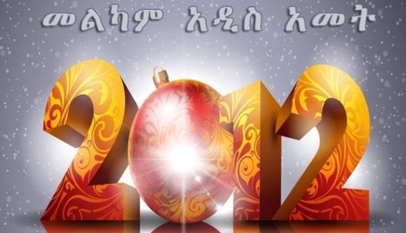 enkutatash-card-20121.jpg