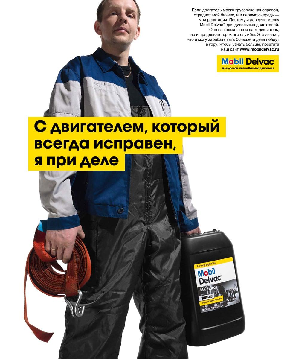 MOBIL_DV_RUS1_sq.jpg