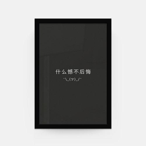 Artefakt Studio; \'Whatever\' Framed (26\