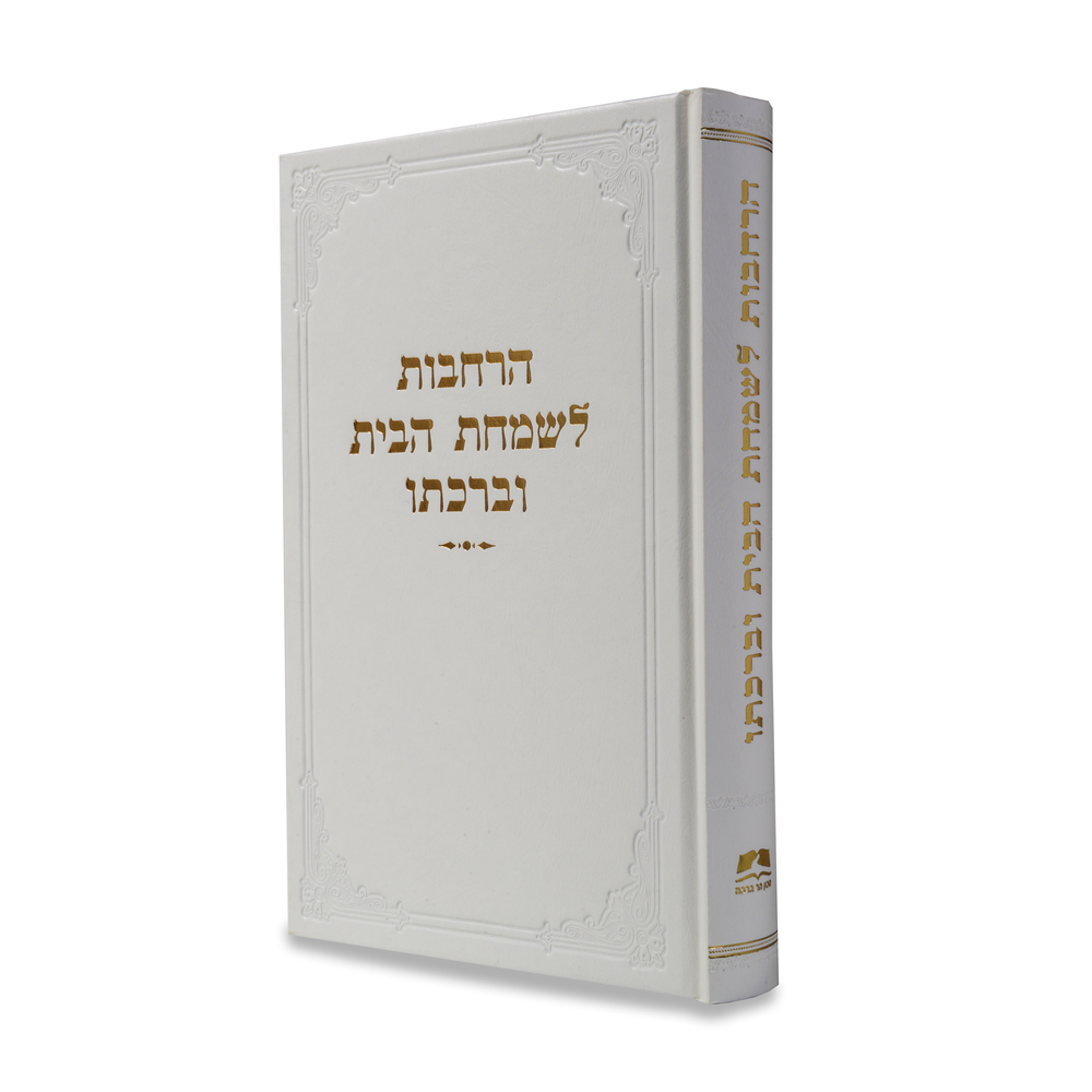 Harchavot L'Simchat Habayit V'Birchato - Rabbi Maor Cayam