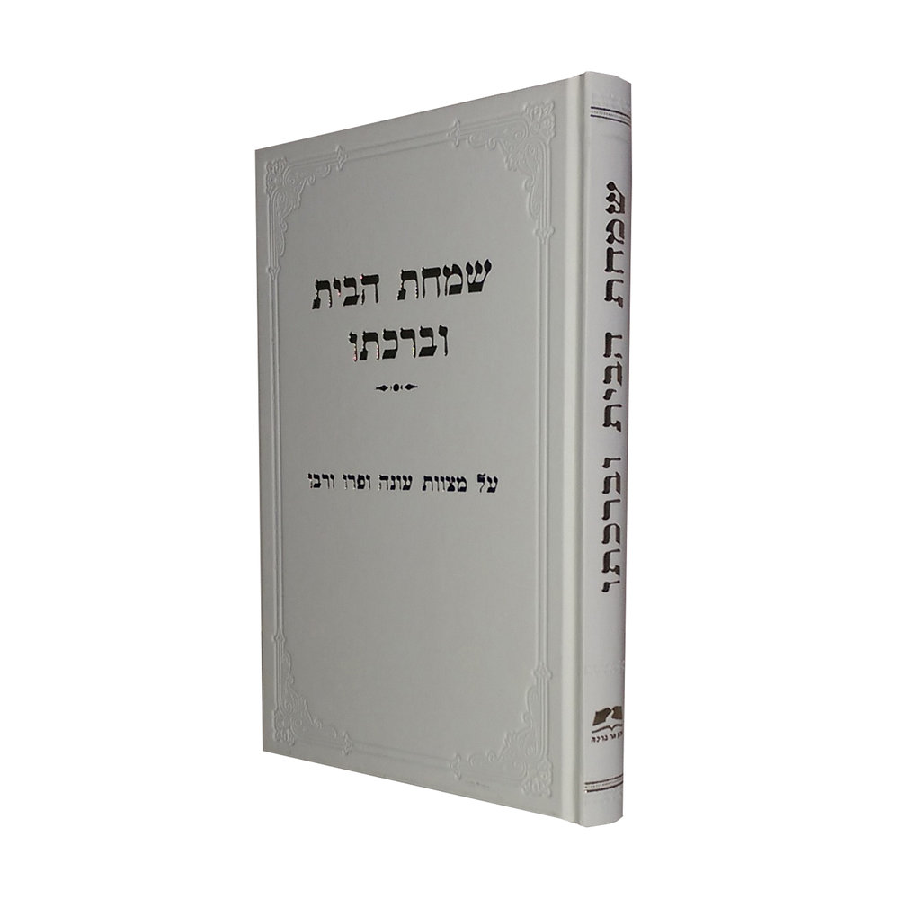 Simchat Habayit V'Birchato - Rabbi Eliezer Melamed